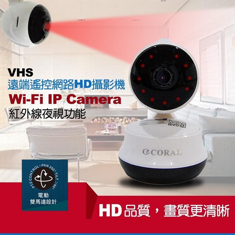 CORAL VHS遠端遙控網路攝影機