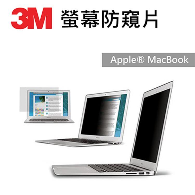 3M 螢幕防窺片 13吋 Apple MacBook Pro 搭載Retina (2017)