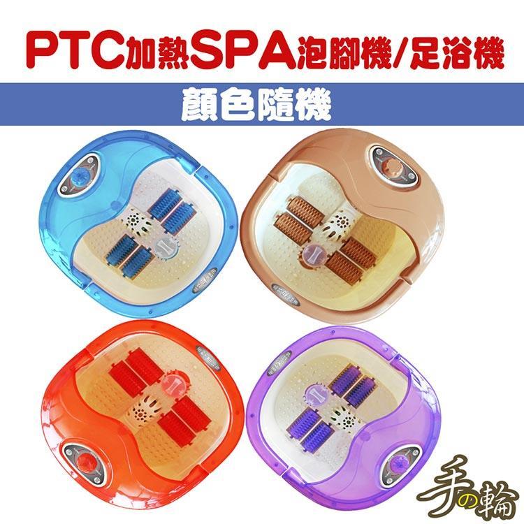 手之輪 – 氣泡式加熱型SPA泡腳機1入(顏色隨機)