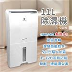 【國際牌Panasonic】11公升nanoeX除濕機 F-Y22EN