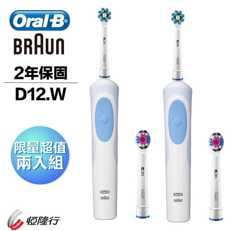 德國百靈歐樂-B-活力亮白電動牙刷D12.W(買一送一)