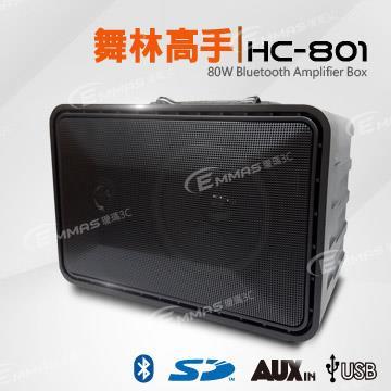 【舞林高手】最高規格款 鋰電USB藍芽教學播放擴音機 HC-801