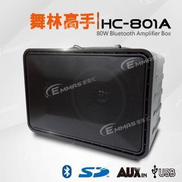 【舞林高手】最高規格款 鋰電USB藍芽教學播放擴音機 高低混音版 HC-801A