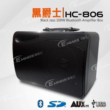 【黑爵士】最高規格款 鋰電USB藍芽教學播放擴音機 HC-806