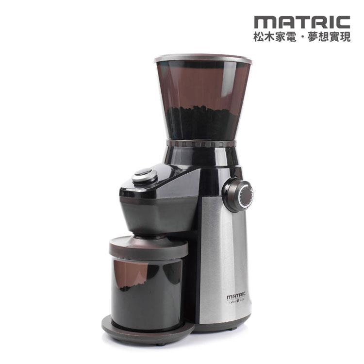 【松木家電MATRIC】-咖啡達人錐刀研磨機MG-CG3501