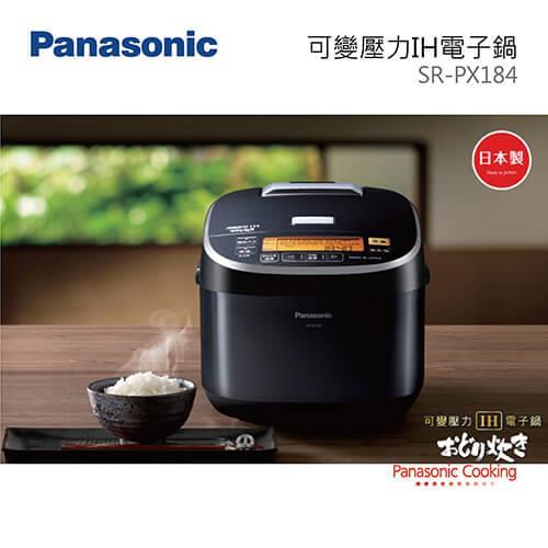 Panasonic 國際牌 IH電子鍋 SR-PX184 可變壓力鍋