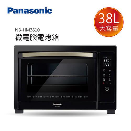 Panasonic 國際牌 38L 微電腦電烤箱 NB-HM3810