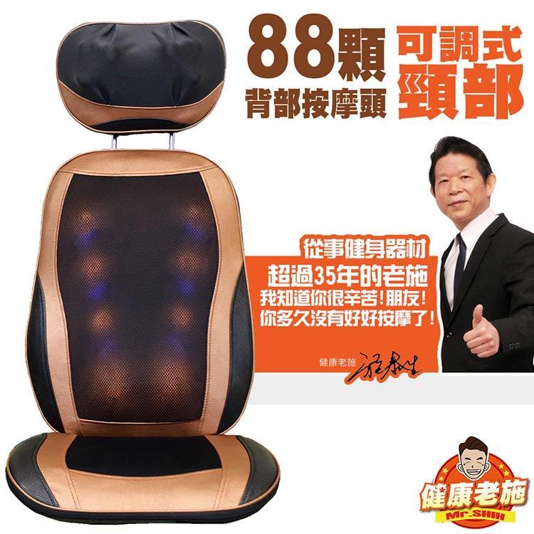 健康老施- TV狂銷88顆背部揉捏按摩頭開背推拿刮痧全方位椅墊