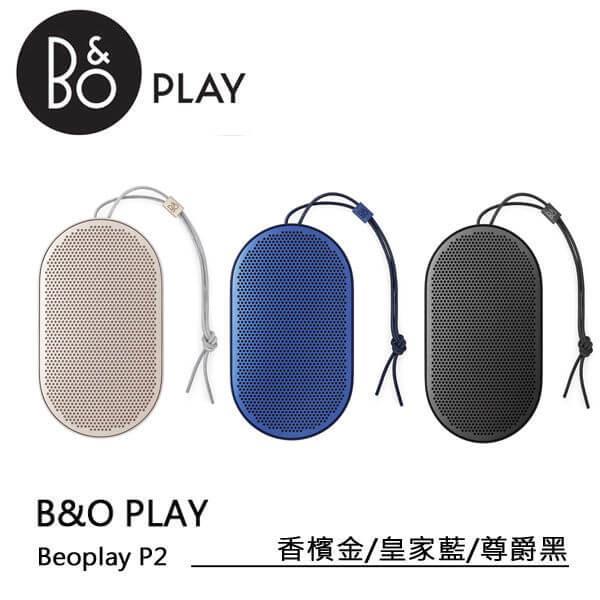 B&O PLAY BeoPlay P2 可攜式 藍牙喇叭 三色可選 北歐極簡風 丹麥皇室御用