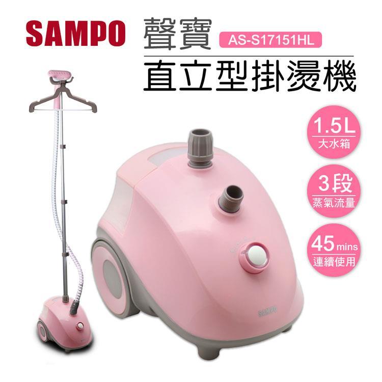 聲寶SAMPO-直立型掛燙機AS-S17151HL
