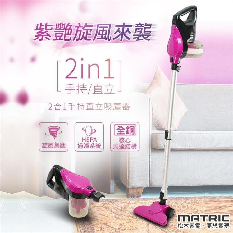 松木MATRIC-紫艷旋風2合1手持直立吸塵器MG-VC1209