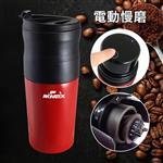 【AKWATEK】潮咖杯-USB咖啡電動慢磨隨身杯