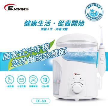 【EMMAS】潔牙智能沖牙機 EE-60