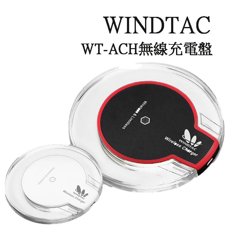 WINDTAC WT-ACH 無線充電盤