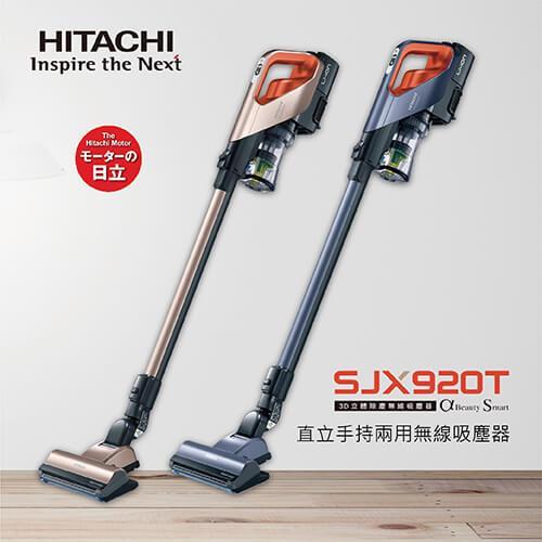 HITACHI PVSJX920T 直立手持無線吸塵器 日立 PVS-JX920 (二色可選)