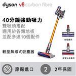 dyson 戴森 V8 CarbonFibre SV10 無線吸塵器(金)