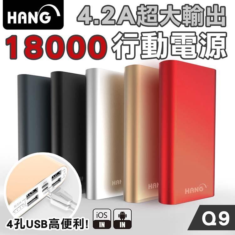HANG Q9 鋁合金18,000雙輸入四孔USB輸出行動電源