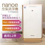【國際牌Panasonic】nanoe奈米水離子空氣清淨機 F-PXM55W