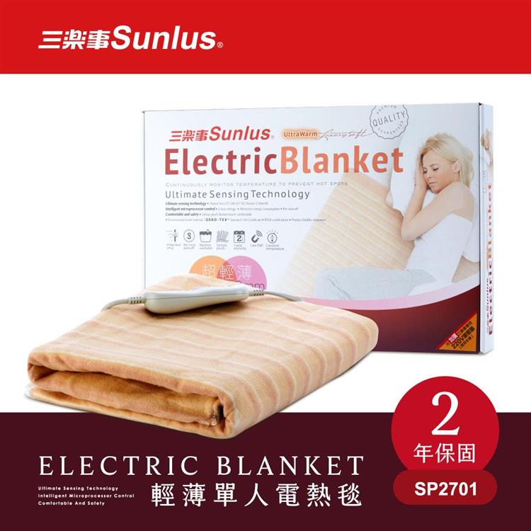 Sunlus可水洗輕薄單人電熱毯SP2701