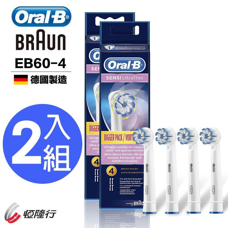 德國百靈歐樂B-超細毛護齦刷頭EB60-4 (2卡8入)