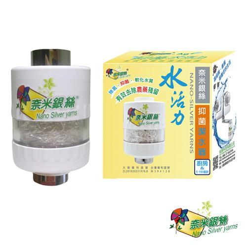 銀立潔 奈米銀絲Ag+除氯抑菌廚房用淨水器 (YU316)