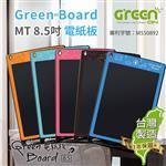 【Green Board】MT 8.5吋 電紙板 電子紙手寫板 台灣製-童趣粉