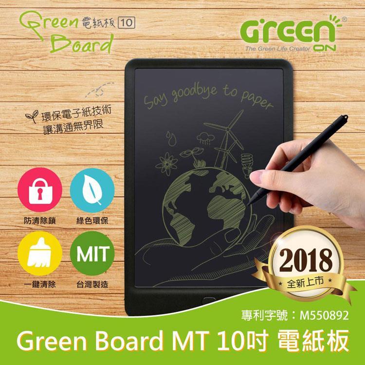 Green Board MT 10吋電紙板 電子紙手寫板 MIT台灣製造-酷炫黑