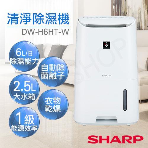 【夏普SHARP】6L自動除菌離子清淨除濕機 DW-H6HT-W