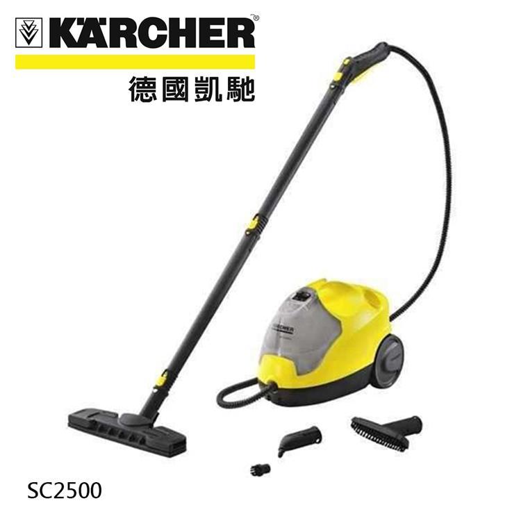 (送升級+布套一組)【德國凱馳KARCHER】高壓蒸氣清洗機 SC2500/SC2.500