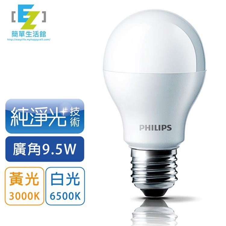 【飛利浦 PHILIPS】LED球型 9.5W 廣角型 LED燈泡E27 全電壓6入組 黃光/白光