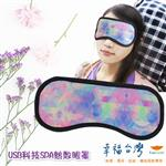 【幸福台灣】科技SPA熱敷眼罩SA17-月球粉(共3色)