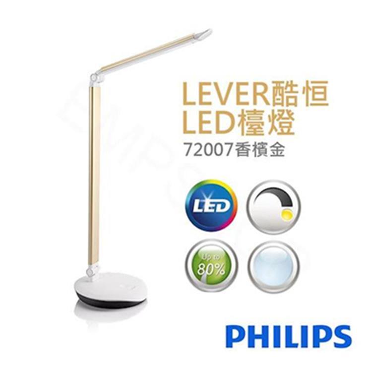 【飛利浦PHILIPS】LEVER酷恒LED檯燈(金) 72007金色 買就送風扇