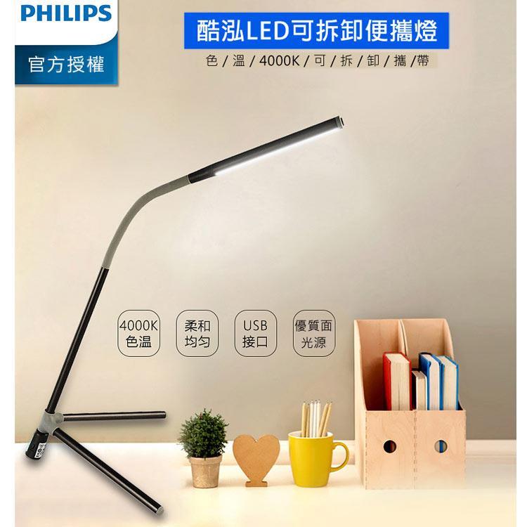 買一送一!【飛利浦 PHILIPS】酷泓 可攜式LED檯燈-鐵灰色(66046) 買就送風扇