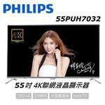 PHILIPS飛利浦 55吋4K UHD聯網智慧顯示器+視訊盒 (55PUH7032)