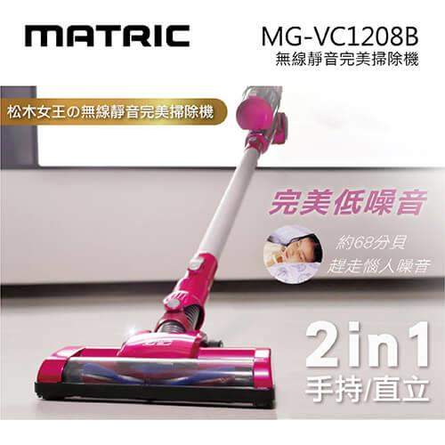 MATRIC 松木 女王の無線靜音完美掃除機 MG-VC1208B 吸塵器
