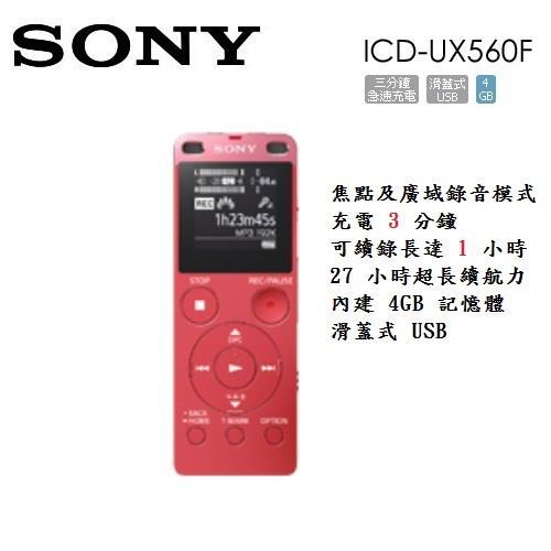 SONY ICD-UX560F 數位錄音筆4G 最新焦點+廣域式錄音模式(預購)