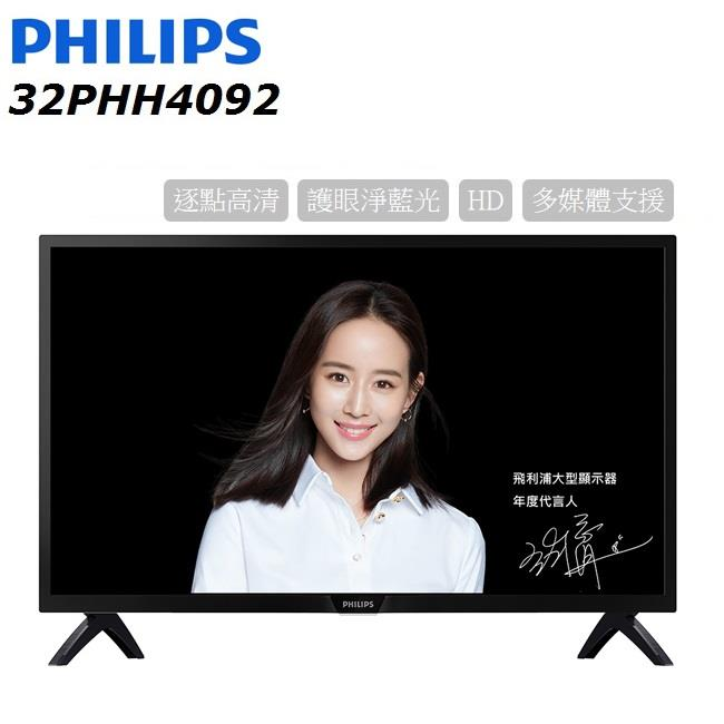PHILIPS飛利浦 32吋淨藍光LED液晶顯示器+視訊盒(32PHH4092)
