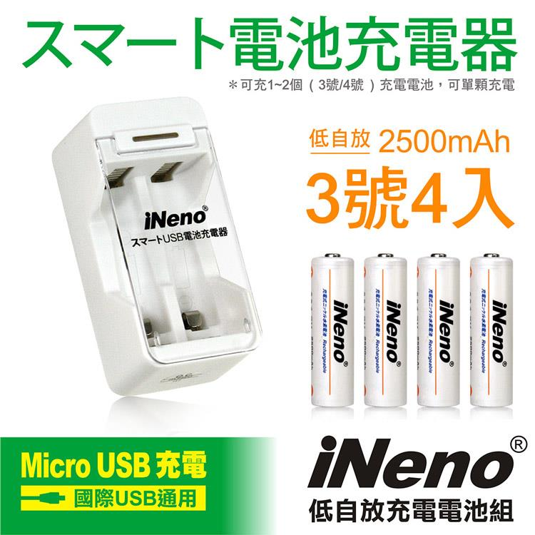 【iNeno】低自放鎳氫充電電池(3號4入)+USB鎳氫電池充電器2槽(201D)