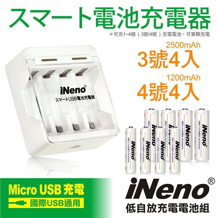 【iNeno】低自放鎳氫充電電池(3/4號各4入)+USB鎳氫電池充電器4槽(401D)