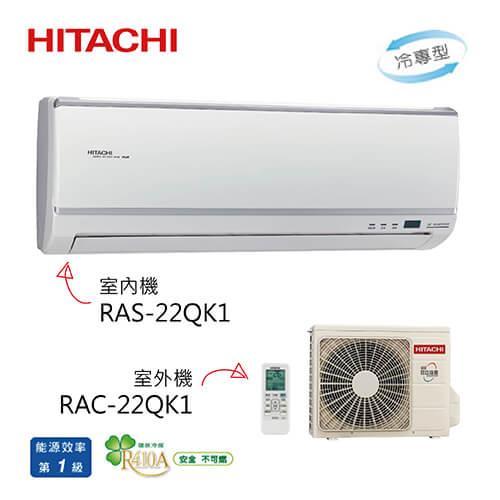HITACHI RAC-22QK1/RAS-22QK1 冷專日立一對一變頻分離式冷氣 旗艦系列