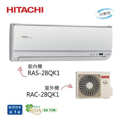 HITACHI RAC-28QK1/RAS-28QK1 冷專日立一對一變頻分離式冷氣 旗艦系列
