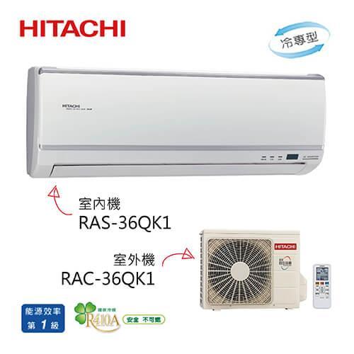 HITACHI RAC-36QK1/RAS-36QK1 冷專日立一對一變頻分離式冷氣 旗艦系列