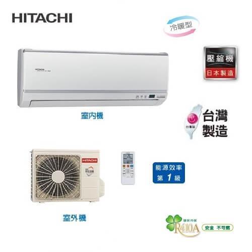 HITACHI RAC-36HK1/RAS-36HK1 冷暖日立一對一變頻分離式冷氣 旗艦系列