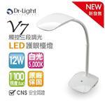 Dr.Light V7 LED 3段式護眼檯燈