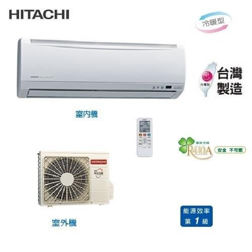 HITACHI RAC-28YK1/RAS-28YK1 冷暖日立一對一變頻分離式冷氣 精品系列