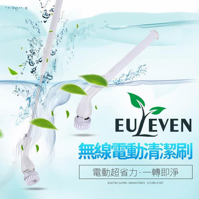 有樂紛EULEVEN-電動清潔刷SYJ-3008