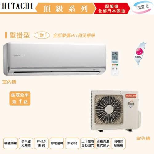 HITACHI RAC-81NK/RAS-81NK 冷暖 日立一對一變頻分離式冷氣 頂級系列