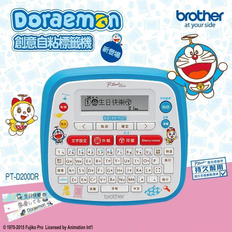 Brother PT-D200DR 哆啦A夢 創意自黏標籤機