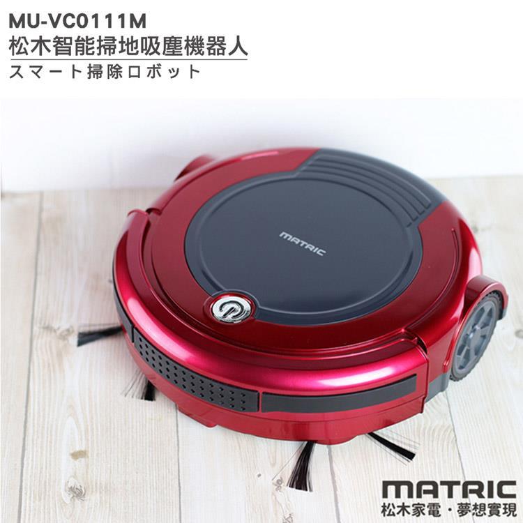 松木MATRIC-智能掃地吸塵機器人MU-VC0111M
