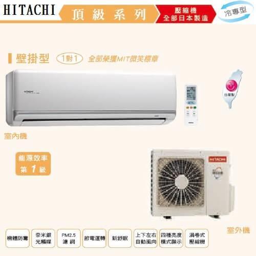 HITACHI RAC-40JK/RAS-40JK 冷專 日立一對一變頻分離式冷氣 頂級系列